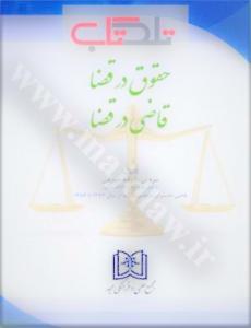 حقوق در قضا قاضی درقضا نویسنده سروش ستوده جهرمی